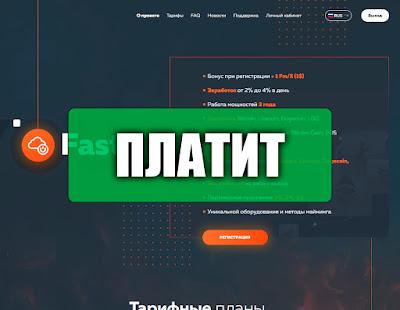 Скриншоты выплат с хайпа fastmine.org