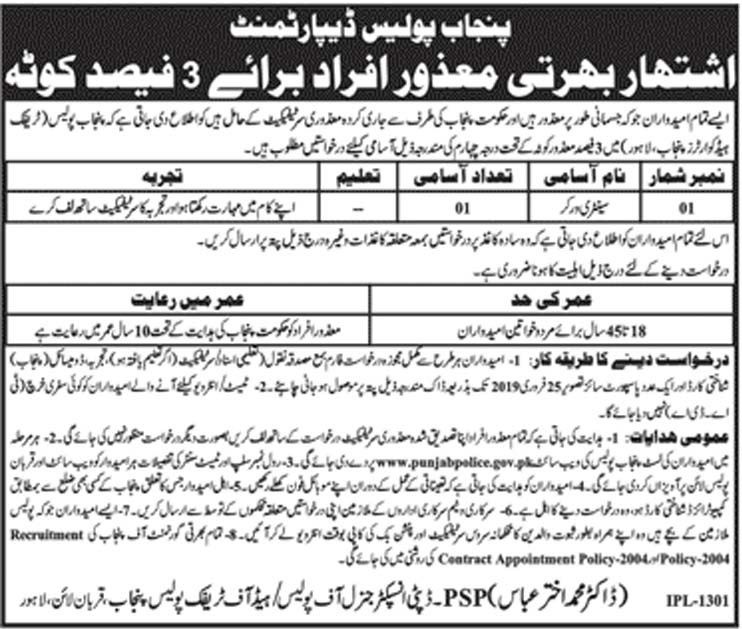 police special branch jobs