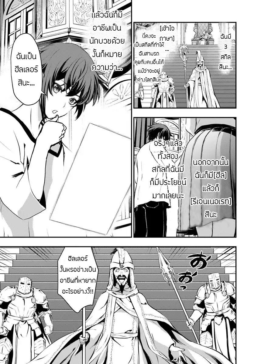 อ่านการ์ตูน Kanzen Kaihi Healer no Kiseki ตอนที่ 1 หน้าที่ 15
