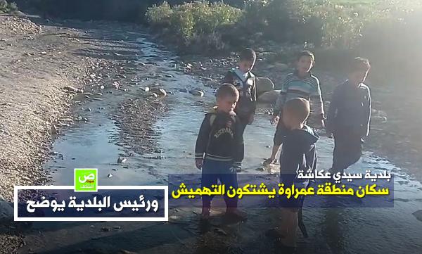 """بالفيديو↔ سكان منطقة عمراوة بسيدي عكاشة يشتكون التهميش .. و""""المير"""" يوضح"""