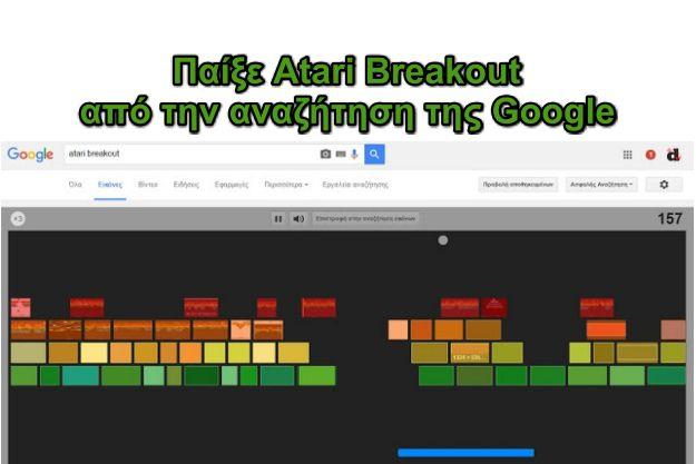 Παίζουμε breakout από την αναζήτηση εικόνων της Google