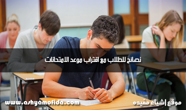 نصائح للطلاب مع اقتراب موعد الامتحانات