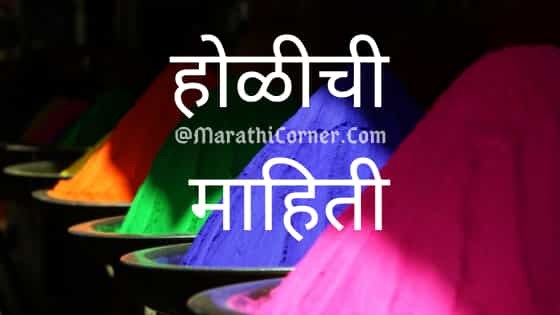 होळीची माहिती मराठी मध्ये   Holi Information in Marathi   2020