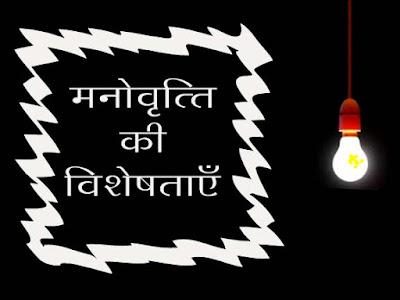 मनोवृत्ति की विशेषताएँ   Attitude Characteristics in Hindi