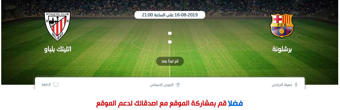 مباراة برشلونة واتلتيك بلباو 16-8-2019: القنوات الناقلة لمباراة البرشا والتشكيلة في الدوري الأسباني 2020