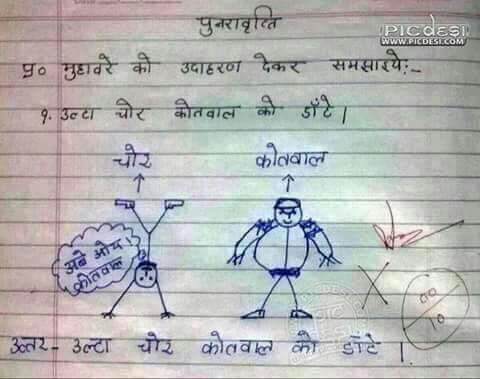 funny-answer-by-students-in-exam