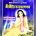 Shri Chetanya Bhagwat (শ্রীশ্রীচৈতন্যভাগবত) by Vindaban । Bengali Religion Book