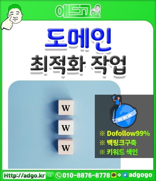 성남시구글플레이광고