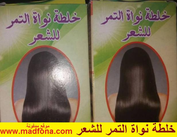 فوائد نواة التمر للشعر زيت نواة التمر للشعر تطويل الشعر بالنواة وصفة نواة التمر والحلبة