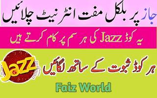 Jazz free mbs internet code