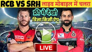IPL match watch live online free 2020 | WATCH all maches online ipl