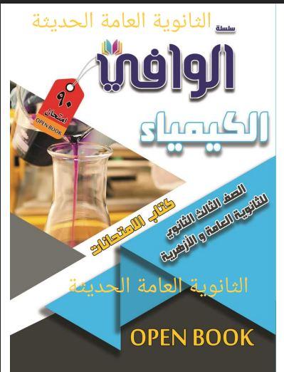 تحميل المراجعة النهائية كتاب الوافي فى الكيمياء للصف الثالث الثانوي نظام حديث 2021 PDF