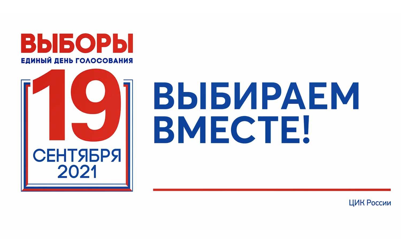 Когда пройдут выборы 2021 в России