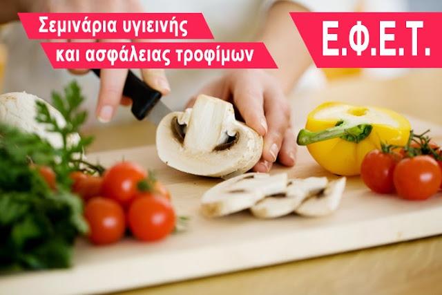 ΟΕΒΕ Αργολίδας: Προγράμματα Κατάρτισης Υγιεινής & Ασφάλειας Τροφίμων (ΕΦΕΤ)
