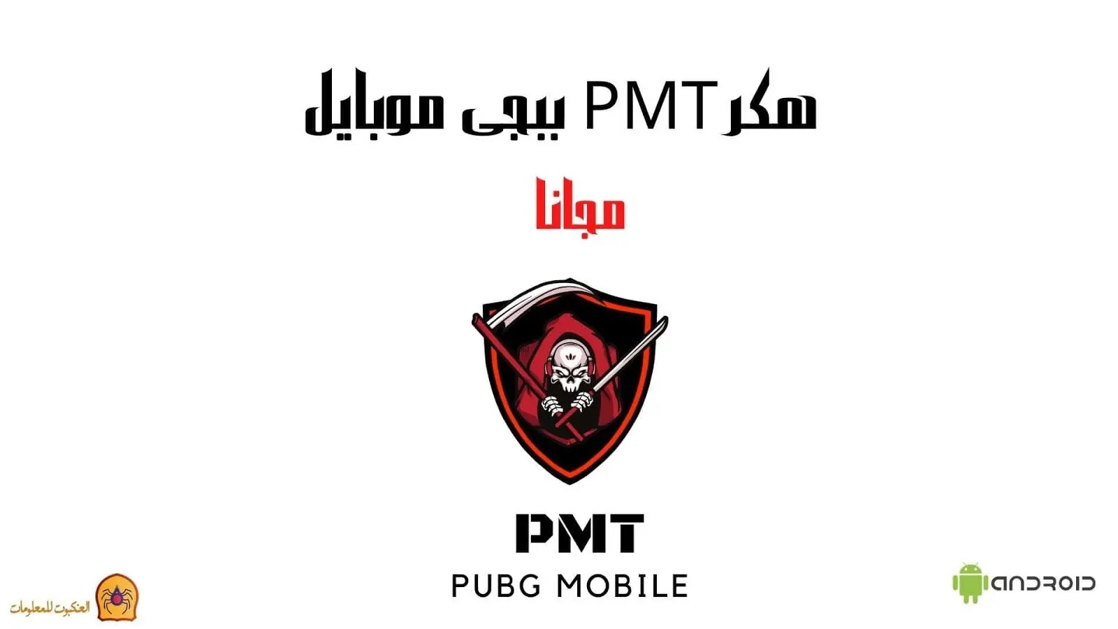 Download the most powerful PUBG mobile hacker PUBG 2020