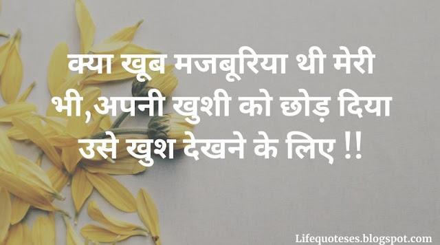 love breakup status in hindi