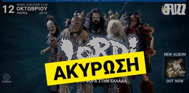 LORDI: Ακυρώνονται οι εμφανίσεις τους στην Ελλάδα