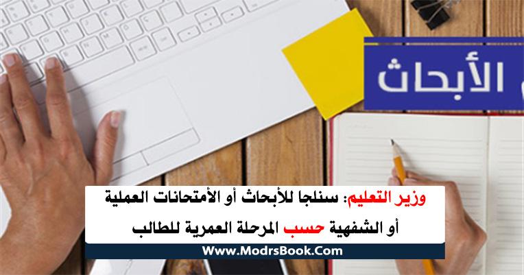 وزير التعليم: سنلجا للأبحاث أو الأمتحانات العملية أو الشفهية حسب المرحلة العمرية