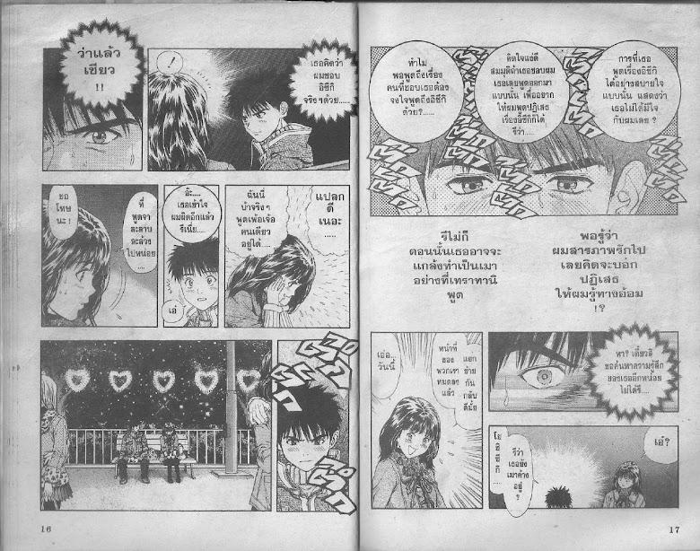 I's - หน้า 7