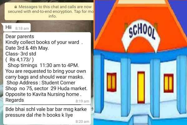 private-schools-looting-parents-high-price-of-books-in-faridabad