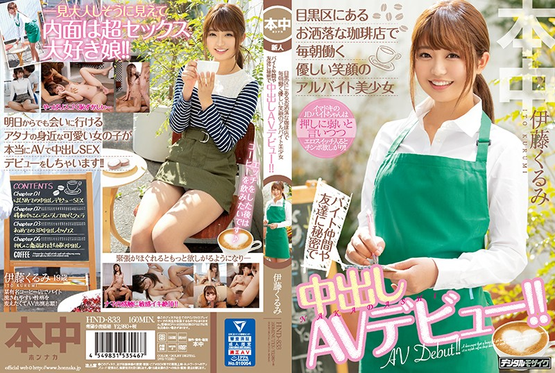 HND-833 Part-time Job With A Gentle Smile Working Every Morning At A Fashionable Coffee Shop In Meguro Ward Secretly Vaginal Cum Shot AV Debut To Byte Friends And Friends! !! Kurumi Ito