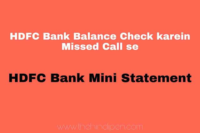 HDFC Bank Account Balance Check