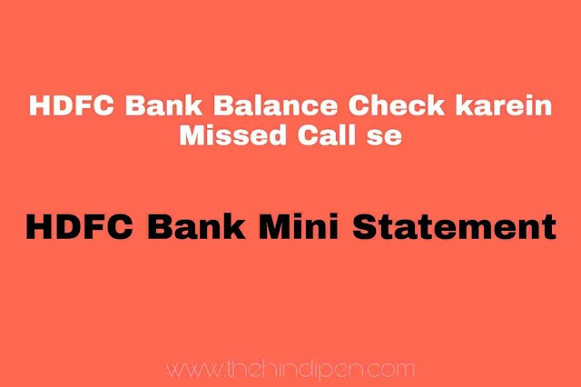 Missed Call से HDFC Bank Account Balance Check करें