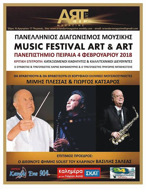 Στον Α' Πανελλήνιο Διαγωνισμό Μουσικής του Art & Art Magazine συμμετέχει το Ελληνικό Ωδείο Παράρτημα Άργους