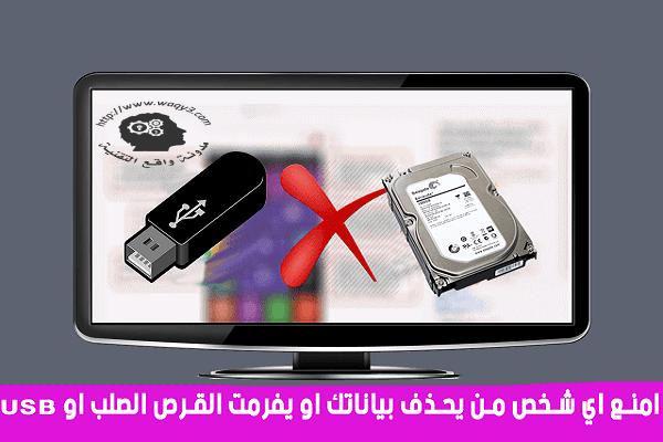 برنامج يحمي بياناتك من الحذف ويمنع اي شخص من فرمتة القرص الصلب او USB