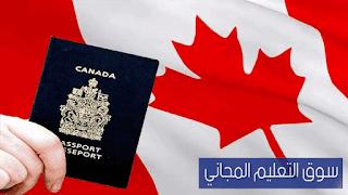 الهجرة الى كندا 2018 شروط التقديم واسهل طرق وبرامج الهجرة Express Entry
