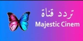 تردد قناة ماجستيك  سينما الجديد علي النايل سات Majestic tv اليوم