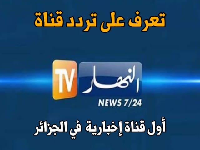 تردد قناة النهار الجزائرية 2020 Ennahar TV Algérie