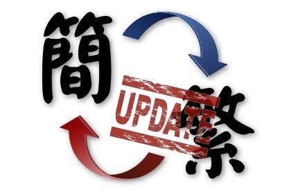 [小工具]相容各大瀏覽器的全網頁簡繁快速轉換語法__更新版