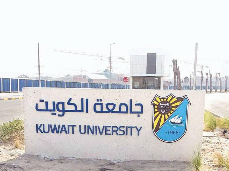 وظائف جامعة الكويت مدرسين للوافدين 1442