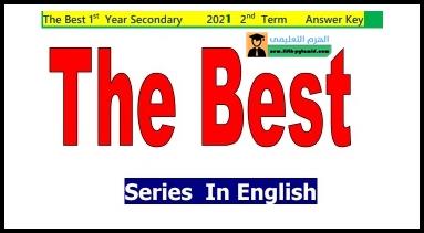 اجابات كتاب the Best للصف الاول الثانوى 2021 ترم ثانى