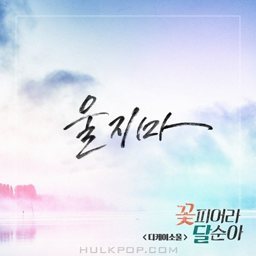 DKSOUL – Dal Soon's Spring OST Part.18