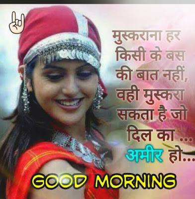 Good Morning Hindi Quote – Good Morning Quotes Hindi – Good Morning Hindi Picture – Good Morning with tea & Hindi Quote