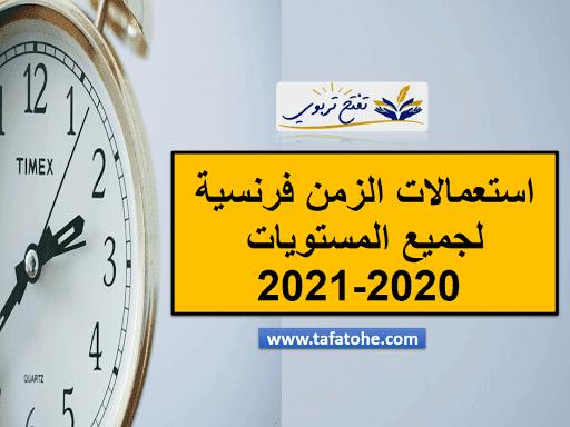 استعمالات الزمن فرنسية لجميع المستويات 2020-2021
