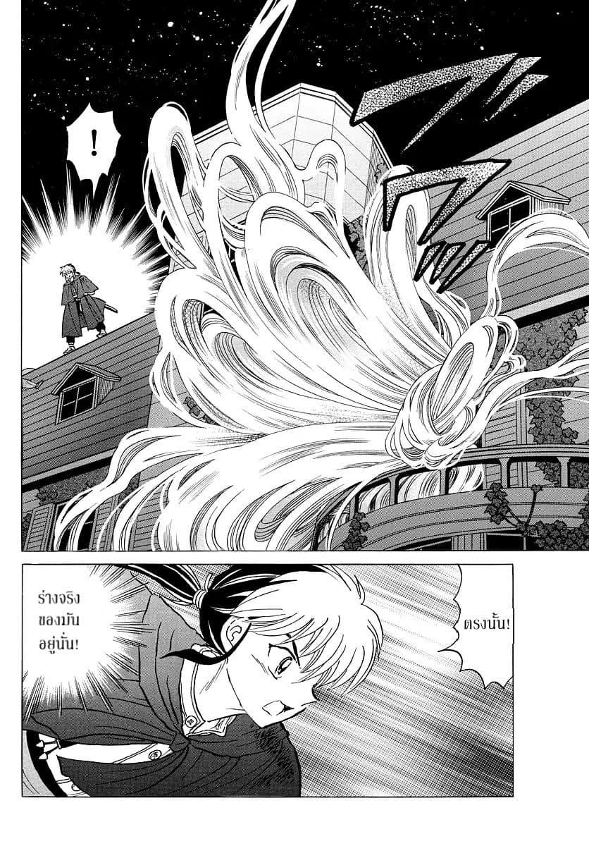 อ่านการ์ตูน Mao ตอนที่ 4 หน้าที่ 14