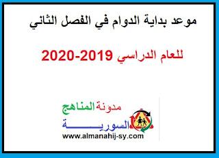موعد بداية الدوام في الفصل الثاني للعام الدراسي 2019-2020