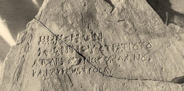 ΜΑΚΕΔΟΝΙΑ-Ανιχνεύοντας την αρχαιότητα μέσα από επιγραφικά στοιχεία