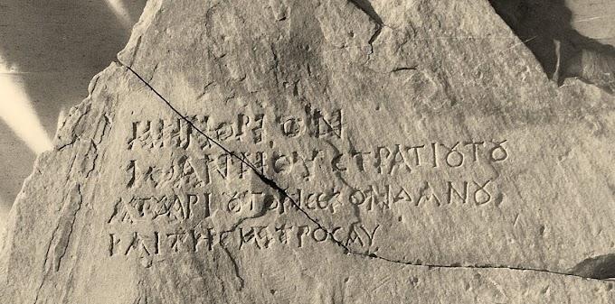 Ανιχνεύοντας την αρχαιότητα μέσα από επιγραφικά στοιχεία