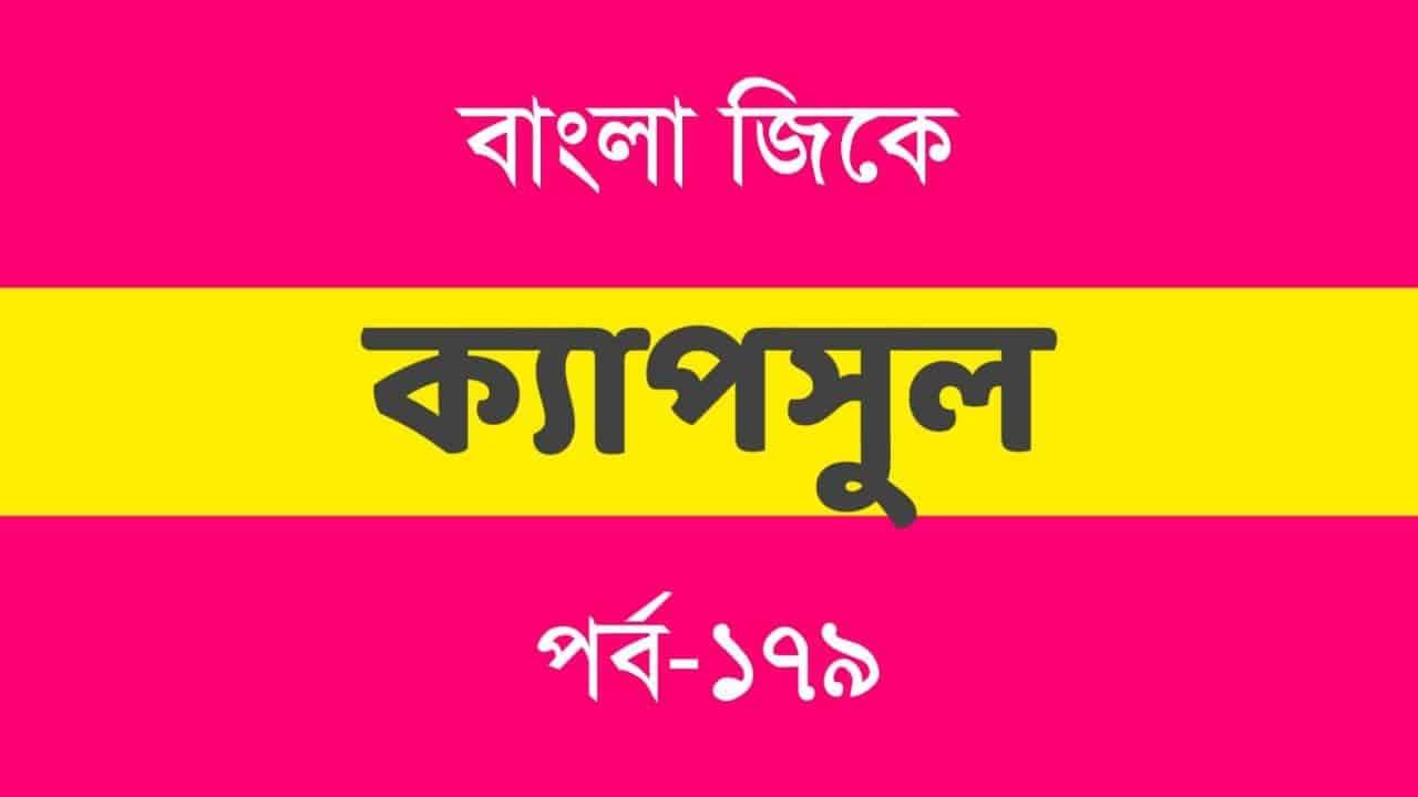 Bangla GK Series Part-179
