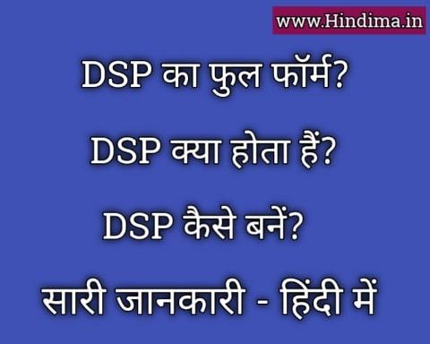 डीएसपी का फुल फॉर्म क्या होता हैं | DSP Full Form in Hindi