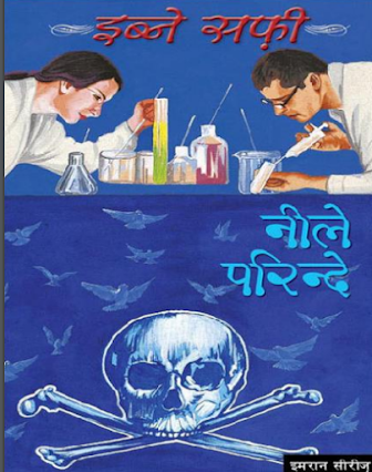 Nile Parindey Novel By Ibn-e Safi In Hindi