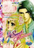 ขายการ์ตูนออนไลน์ การ์ตูน Sweet Romance เล่ม 4