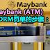 使用Maybank自动提款机(ATM)缴付PDRM罚单的步骤
