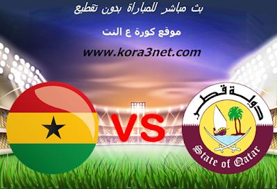 موعد مباراة قطر وغانا اليوم 12-10-2020 مباراة ودية
