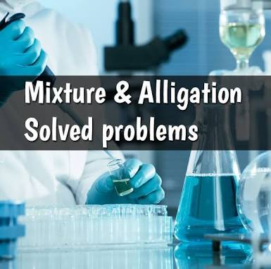 MATHS TRICK 8:- ALLIGATION AND MIXTURE NOTE WITH SOLUTION AND SHORTCUT