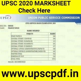 UPSC Marksheet 2020